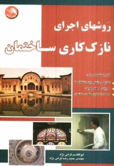 www.payane.ir - روشهاي اجراي نازككاري ساختمان
