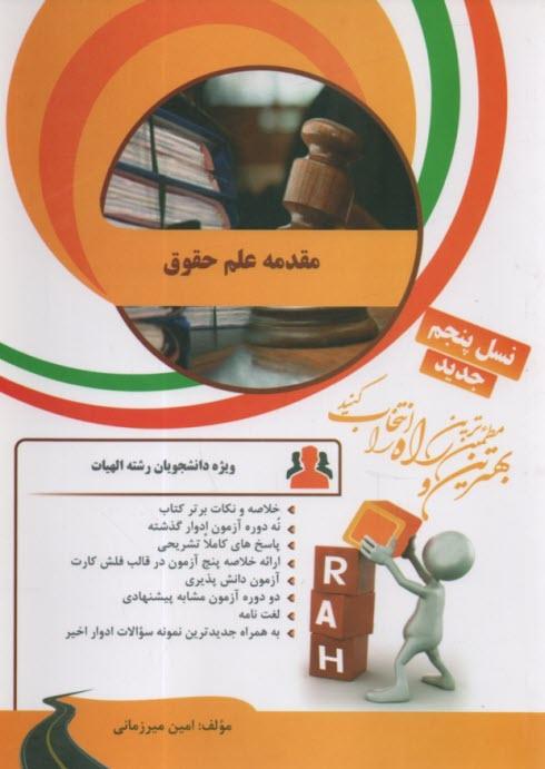 www.payane.ir - آزمون تحليلي مقدمه علم حقوق (ويژه دانشجويان رشته حقوق)